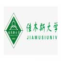 Heilongjiang Provincial Government Scholarships Program at Jiamusi University in China, 2019/20